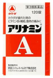 【第3類医薬品】武田薬品 タケダ アリナミンA (120錠) ツルハドラッグ