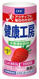 DHC 健康工房 いちご味 (125mL) 栄養機能食品 ビタミンD ビタミンE ※軽減税率対象商品
