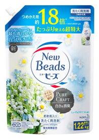 【特売】 花王 ニュービーズ ピュアクラフト つめかえ用 特大 (1220g) 詰め替え用 洗たく用洗剤 液体洗剤