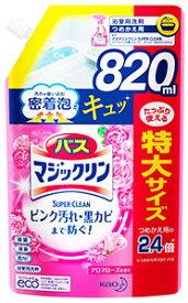 【特売】 花王 泡立ちスプレー スーパークリーン アロマローズの香り つめかえ用 スパウトパウチ (820mL) お風呂用