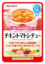キューピー ベビーフード ハッピーレシピ チキントマトシチュー 12ヶ月頃から (80g) 離乳食 レトルトパウチ ※軽減税率対象商品