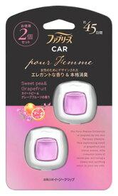 P&G ファブリーズ イージークリップ プール・ファム スイートピー&グレープフルーツの香り (2.2mL×2個) 車用 消臭・芳香剤 【P&G】