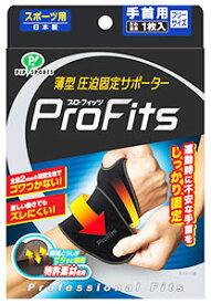 ピップ プロ・フィッツ 薄型圧迫サポーター 手首用 フリーサイズ (1枚) スポーツ用