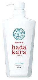 【特売】 ライオン ハダカラ hadakara ボディソープ リッチソープの香り 本体 (500mL) 液体で出てくるタイプ