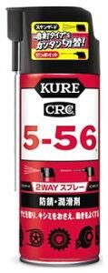 呉工業 KURE CRC 5-56 2WAY 1501 (400mL) 防錆・潤滑スプレー
