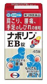 【第3類医薬品】エーザイ ナボリンEB (45錠) 肩こり 腰痛 【セルフメディケーション税制対象商品】