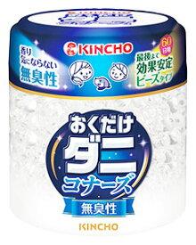 金鳥 KINCHO キンチョウ おくだけ ダニコナーズ ビーズタイプ 60日用 無臭性 (170g) ダニ用 忌避剤