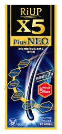 【第1類医薬品】大正製薬 リアップX5 プラスネオ (60mL) リアップ 壮年性脱毛症 発毛剤