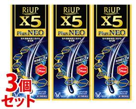 【第1類医薬品】《セット販売》 大正製薬 リアップX5 プラスネオ (60mL)×3個セット リアップ 壮年性脱毛症 発毛剤