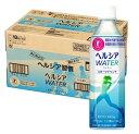 《ケース》 花王 ヘルシアウォーター グレープフルーツ味 (500mL×24本) スポーツドリンク 清涼飲料水 特定保健用食…
