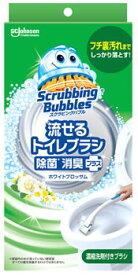 【特売】 ジョンソン スクラビングバブル 流せるトイレブラシ 除菌消臭プラス ホワイトブロッサム 本体 (1セット) トイレ用洗浄ブラシ