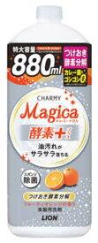 【特売】 ライオン チャーミー マジカ 酵素+ プラス フルーティオレンジの香り つめかえ用 大型サイズ (880mL) 詰め替え用 CHARMY Magica