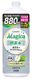 【特売】 ライオン チャーミー マジカ 酵素+ プラス フレッシュグリーンアップルの香り つめかえ用 大型サイズ (880mL) 詰め替え用 CHARMY Magica