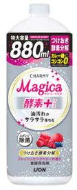 【特売】 ライオン チャーミー マジカ 酵素+ プラス フレッシュピンクベリーの香り つめかえ用 大型サイズ (880mL) 詰め替え用 CHARMY Magica