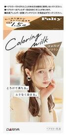 ダリヤ パルティ カラーリングミルク はかなげブラウン (1セット) ヘアカラー 【医薬部外品】