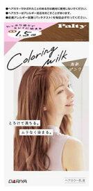 ダリヤ パルティ カラーリングミルク 無敵ピンク (1セット) ヘアカラー 【医薬部外品】