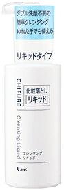 ちふれ化粧品 クレンジング リキッド 本体 (200mL) CHIFURE メイク落とし
