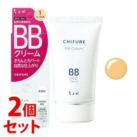 《セット販売》 ちふれ化粧品 BB クリーム 1 オークル系 SPF27 PA++ (50g)×2個セット CHIFURE ファンデーション