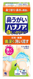 小林製薬 ハナノアa 洗浄器具+鼻用洗浄液300mL (1セット) 鼻うがい 【一般医療機器】
