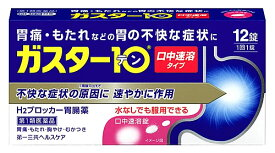 【第1類医薬品】第一三共ヘルスケア ガスター10 S錠 (12錠) H2ブロッカー 胃腸薬 【セルフメディケーション税制対象商品】