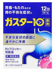 【第1類医薬品】第一三共ヘルスケア ガスター10 散 (12包) H2ブロッカー 胃腸薬 【セルフメディケーション税制対象商品】