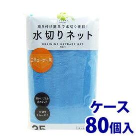 《ケース》 くらしリズム 水切りネット 三角コーナー用 (35枚入)×80個 ネットタイプ 水切り袋