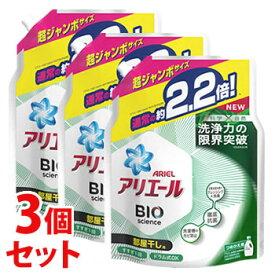 【特売】 《セット販売》 P&G アリエール バイオサイエンスジェル 部屋干し用 つめかえ用 超ジャンボサイズ (1.52kg)×3個セット 詰め替え用 BIO science 液体 洗濯洗剤 【P&G】