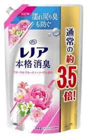 P&G レノア 本格消臭 フローラルフルーティーソープの香り つめかえ用 超特大サイズ (1460mL) 詰め替え用 柔軟剤 【P&G】