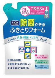 ライオン ペットキレイ 除菌できる ふきとりフォームつめかえ用 (200mL) 詰め替え用 ペットケア用品