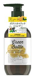 ダリヤ グリーンボトル ボタニカルリッチシャンプー ラグジュアリーベルガモットの香り (490mL) 男性用 シャンプー