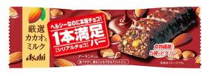 アサヒ 1本満足バー シリアルチョコ (1本) シリアルチョコレート チョコバー ※軽減税率対象商品