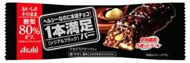 アサヒ 1本満足バー シリアルブラック 糖類80%オフ (1本) ※軽減税率対象商品