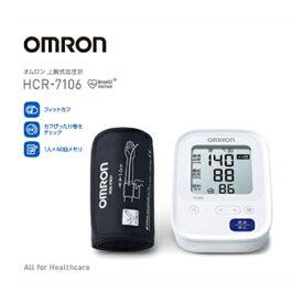オムロン 上腕式血圧計 HCR-7106 (1台) 【管理医療機器】