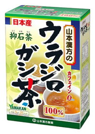 【◇】 山本漢方 ウラジロガシ茶 100% (5g×20包) 抑石茶 ティーバッグ ノンカフェイン ※軽減税率対象商品