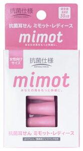 川本産業 カワモト 抗菌耳せん ミモット・レディース (2ペア) 女性用 耳栓