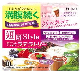 井藤漢方 短期スタイル ダイエットシェイク ラテラトリー (25g×10袋) ※軽減税率対象商品