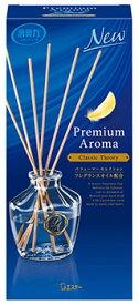 【特売】 エステー 玄関・リビング用 消臭力 プレミアムアロマスティック クラシックセオリー 本体 (50mL) Premium Aroma Stick 消臭・芳香剤