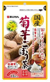 あじかん 国産菊芋ごぼう茶 菊芋のおかげ (15包) 健康茶 ティーバッグ ※軽減税率対象商品