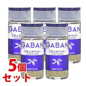 《セット販売》 ハウス食品 ギャバン ブラックペパー パウダー (21g)×5個セット スパイス ブラックペッパー GABAN ※軽減税率対象商品