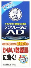 【第2類医薬品】ロート製薬 メンソレータム AD乳液 (120g) ツルハドラッグ