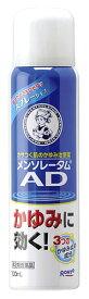 【第2類医薬品】ロート製薬 メンソレータム ADスプレー (100mL) ツルハドラッグ
