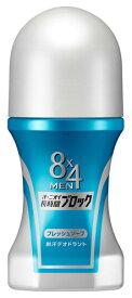 【特売】 花王 8×4メン ロールオン フレッシュソープ (60mL) 男性用 メンズ用 制汗デオドラント剤 【医薬部外品】