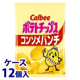 《ケース》 カルビー ポテトチップス コンソメパンチ (60g)×12個 スナック菓子 ※軽減税率対象商品