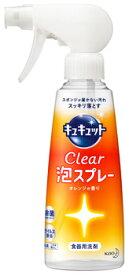 【特売】 花王 キュキュット クリア泡スプレー オレンジの香り 本体 (300mL) 食器用洗剤
