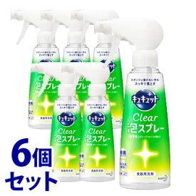 【特売】 《セット販売》 花王 キュキュット クリア泡スプレー 微香性 グレープフルーツの香り 本体 (300mL)×6個セット 食器用洗剤