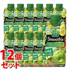《セット販売》 カゴメ 野菜生活100 Smoothie グリーンスムージー ゴールド&グリーンキウイMix (330mL)×12個セット 野菜ジュース スムージー ※軽減税率対象商品