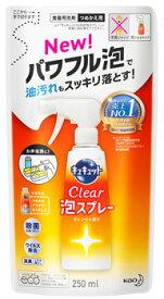 【特売】 花王 キュキュット クリア 泡スプレー オレンジの香り つめかえ用 パウチ (250mL) 詰め替え用 食器用洗剤