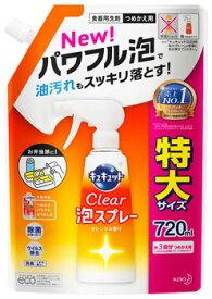 【特売】 花王 キュキュット クリア 泡スプレー オレンジの香り つめかえ用 スパウトパウチ (720mL) 詰め替え用 食器用洗剤