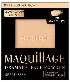 資生堂 マキアージュ ドラマティックフェイスパウダー 20 ピュアオークル レフィル SPF18 PA++ (8g) フェイスパウダー