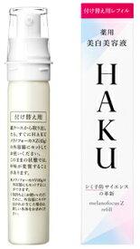 資生堂 HAKU メラノフォーカスZ レフィル (45g) 薬用 美白美容液 【医薬部外品】